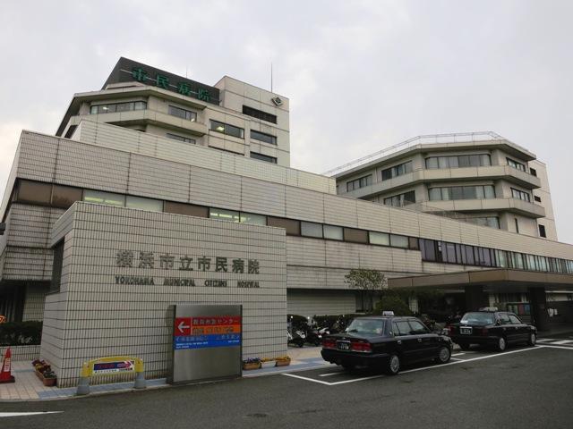 病院 アクセス 市民 横浜